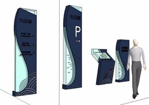 四款现代风格标志指示牌SU(草图大师)模型