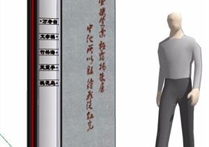 文化宣传牌标志牌SU(草图大师)模型