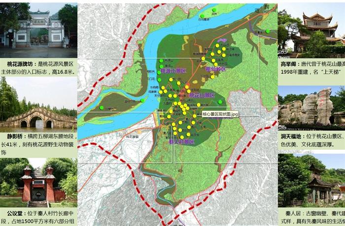 湖南常德市桃花源风景名胜区旅游策划及概念规划设计