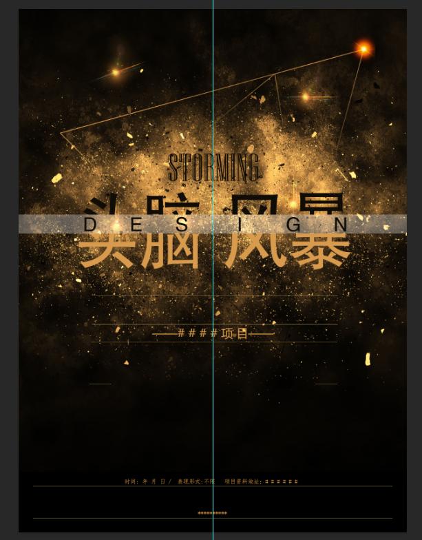 项目发布海报(3)
