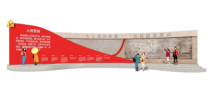 现代 党建主题 景墙 浮雕SU模型(1)