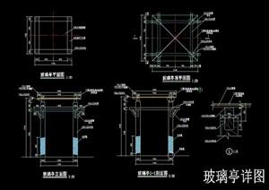 详细的休闲玻璃亭设计cad施工图
