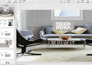 祥生西江樾ppt讲演  CAD方案布局   PS彩平三合一