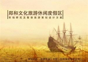昆明郑和文化旅游休闲度假区市场研究及整体旅游策划方案  502页