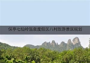 保亭七仙岭温泉度假区八村景区总规