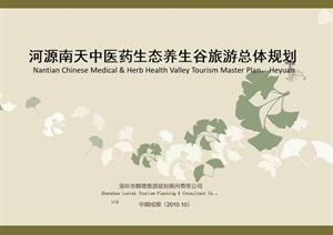 62.2011广东河源南天中医养生谷旅游总体规划