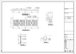 矮木围栏施工图 仿木栏杆施工图