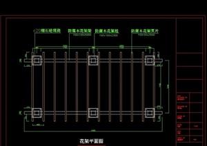 防腐木详细的完整花架设计cad施工图