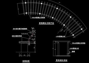 现代景观弧形廊架设计cad施工图