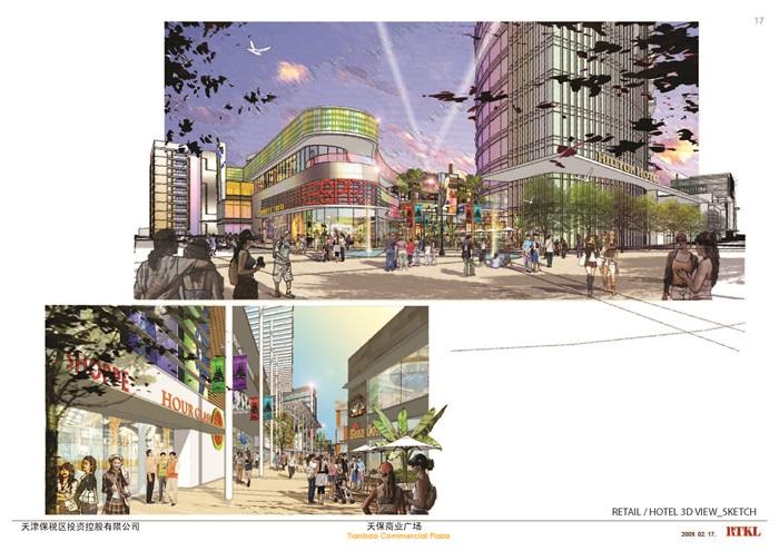 天津某商業廣場設計方案(7)