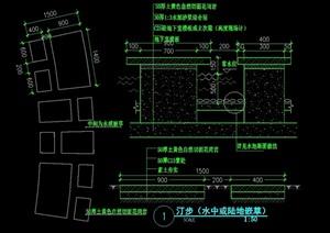 详细的完整汀步设计cad施工图