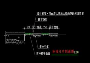 标准汀步设计cad施工图