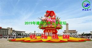 建国70年国庆花坛设计