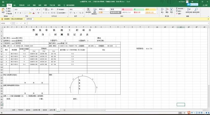 xxx隧道開挖、初支、二襯超欠挖計算表格,可編輯交點參數,自動計算(1)