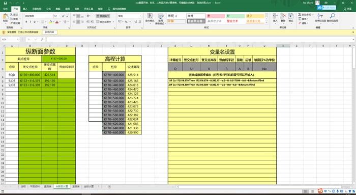 xxx隧道開挖、初支、二襯超欠挖計算表格,可編輯交點參數,自動計算(3)