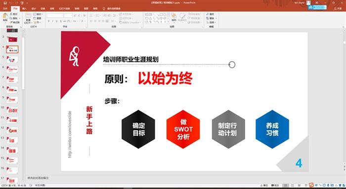 【野望教育】企业培训 PPT模板 67套(1)