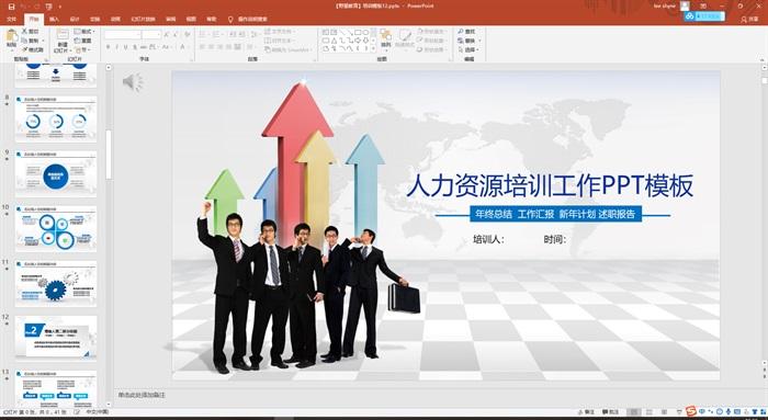 【野望教育】企业培训 PPT模板 67套(2)