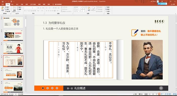 【野望教育】企业培训 PPT模板 67套(4)