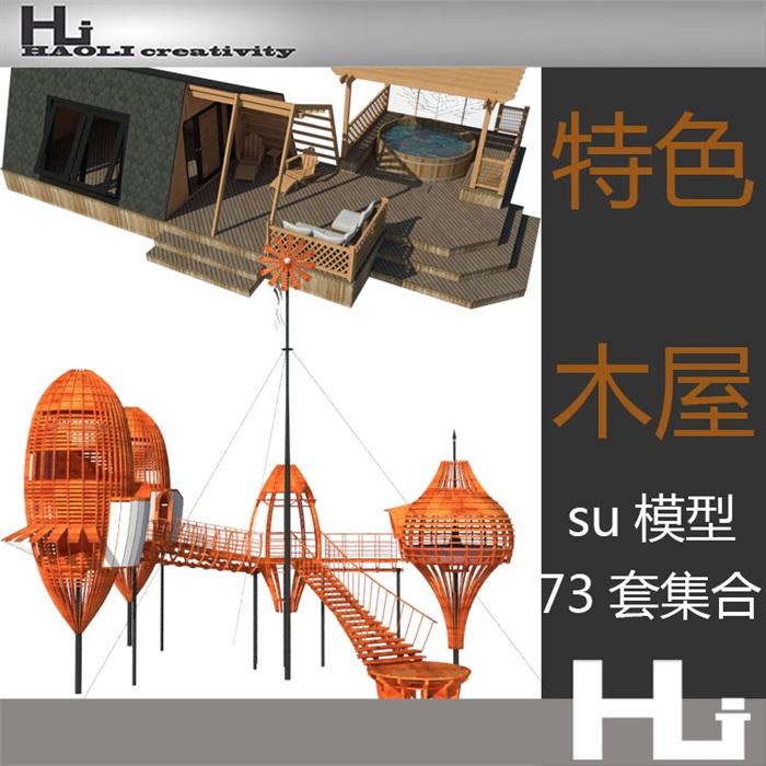 特色木屋su72套模型(1)