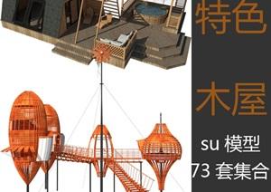 特色木屋SU(草图大师)72套模型