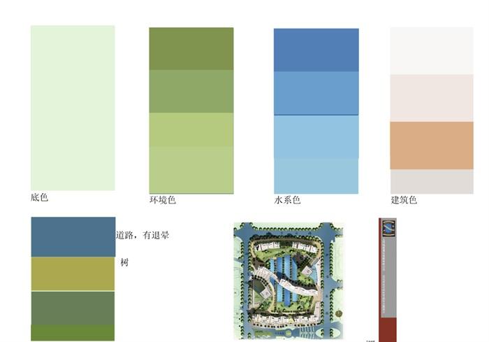 04-总平 色彩(2)