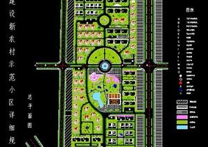 新农村示范小区规划设计图