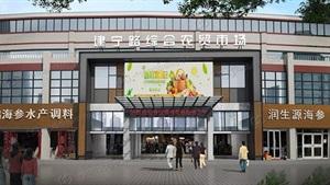 【新建农贸市场设计案例】山东济南地标农产品市场