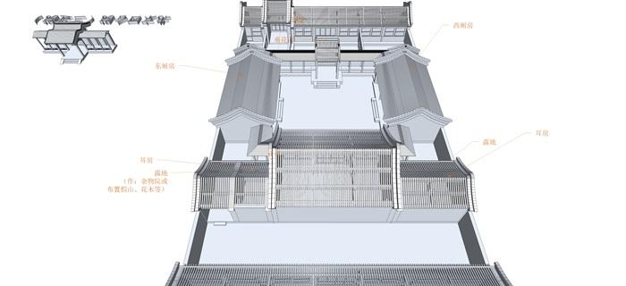 北京四合院三进院su精品模型(4)