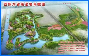 省级湿地公园项目