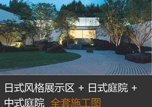 日式枯山水展示区+日式庭院+中式庭院全套cad施工图
