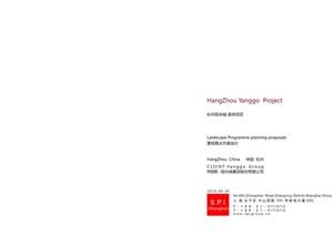 山水比德-杭州阳光城景观方案文本