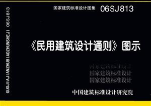 06SJ813 民用建筑設計通則圖示