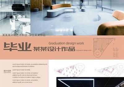某详细的展厅空间毕业设计psd展板
