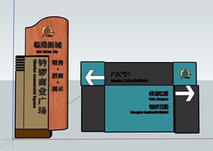 两款现代风格指示牌标志牌SU(草图大师)模型
