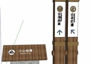 中式标志牌指示牌素材SU(草图大师)模型