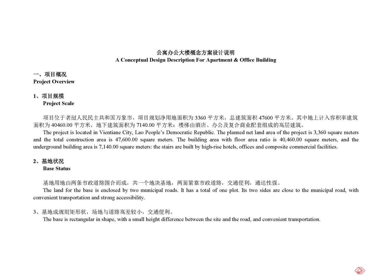 老挝万象办公、公寓大楼1008_页面_02