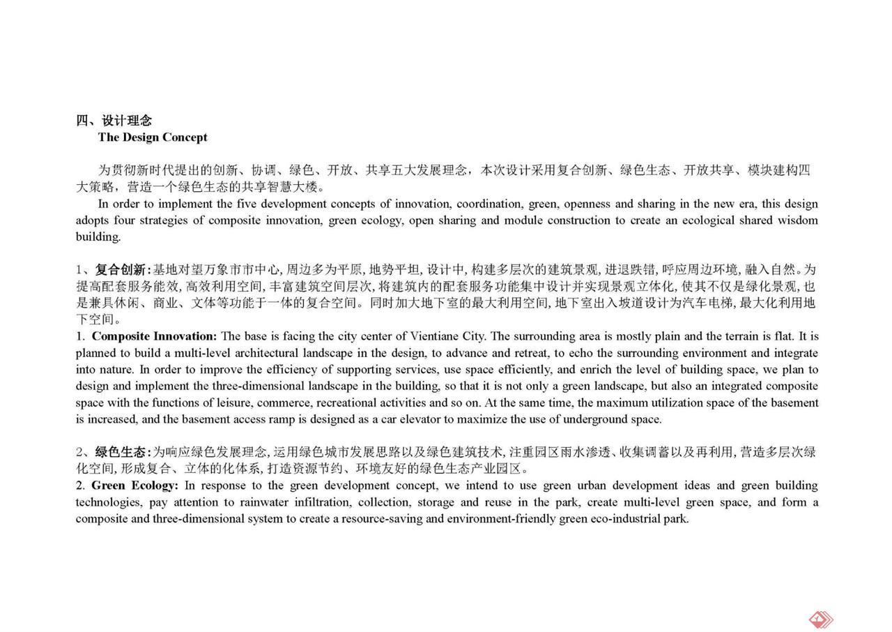 老挝万象办公、公寓大楼1008_页面_04