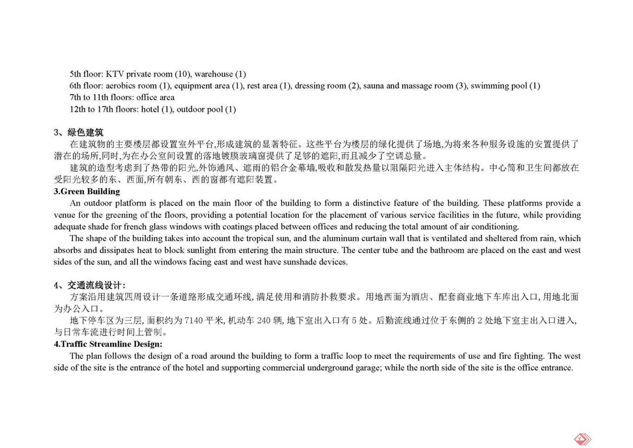 老挝万象办公、公寓大楼1008_页面_07