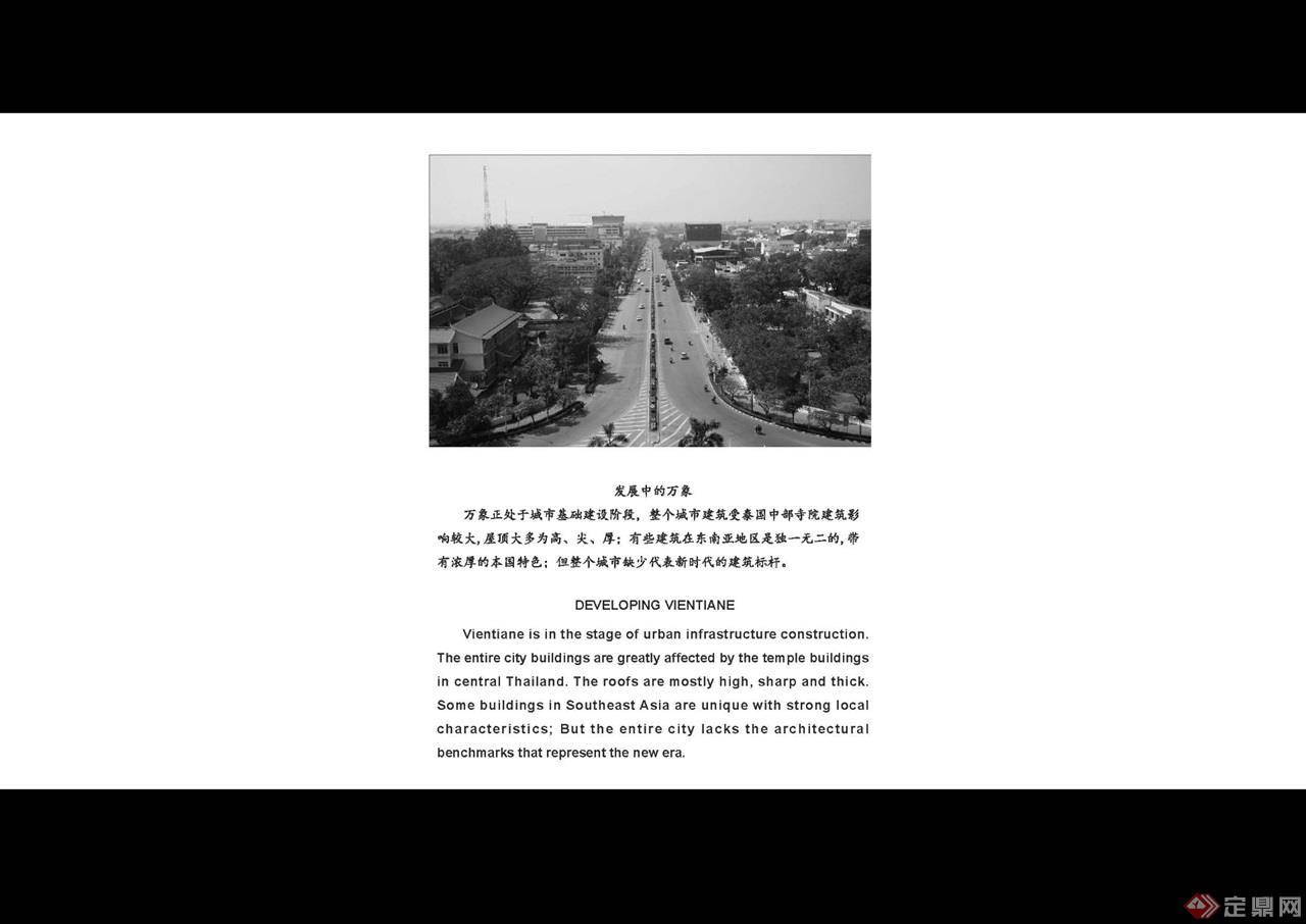 老挝万象办公、公寓大楼1008_页面_12