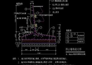 詳細的整體擋土墻設計cad剖面圖