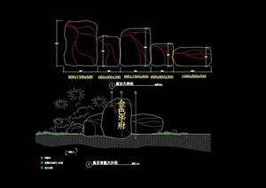 假山景石设计cad施工图