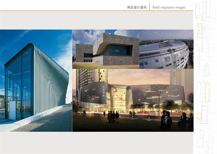 天津某陽光新業中心建筑概念設計(3)