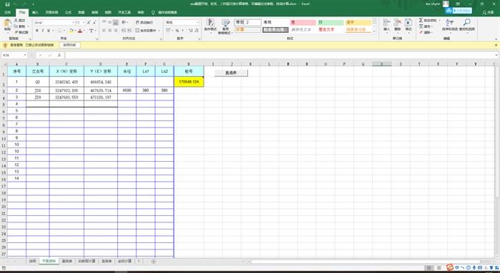 xxx隧道開挖、初支、二襯超欠挖計算表格,可編輯交點參數,自動計算(2)