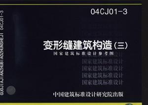 04CJ01-3變形縫建筑構造(三)