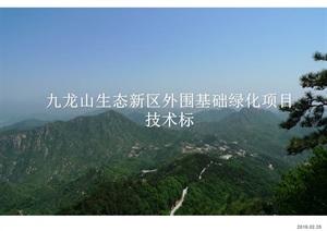 九龙山生态新区景观规划方案