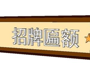中式风格木制招牌匾额SU(草图大师)模型