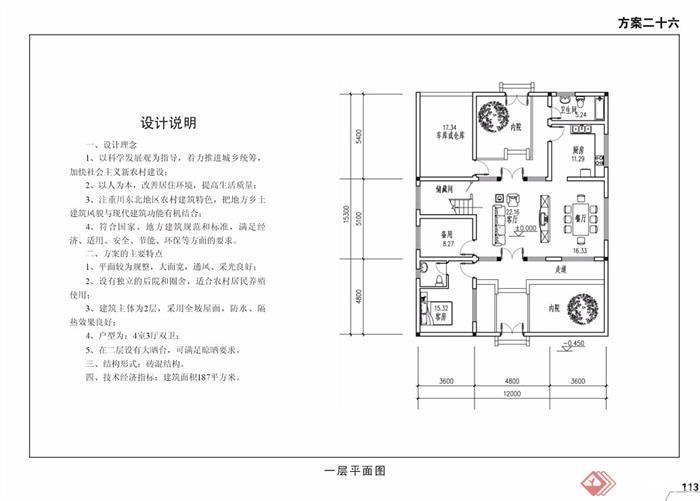 三层详细的整体别墅设计jpg方案