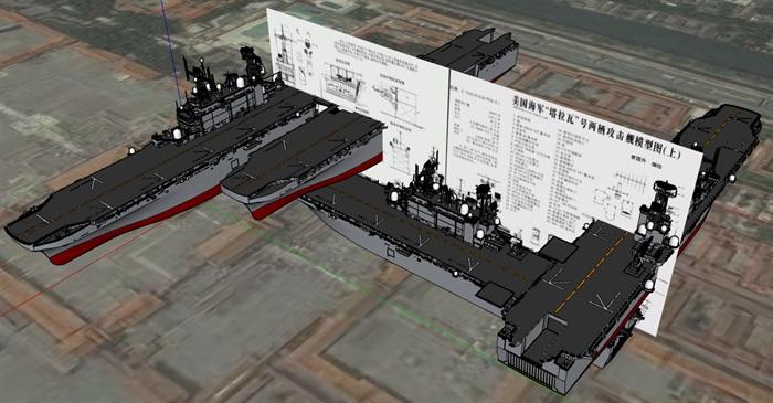 航空母舰(1)