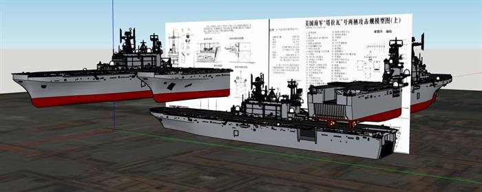 航空母舰(2)
