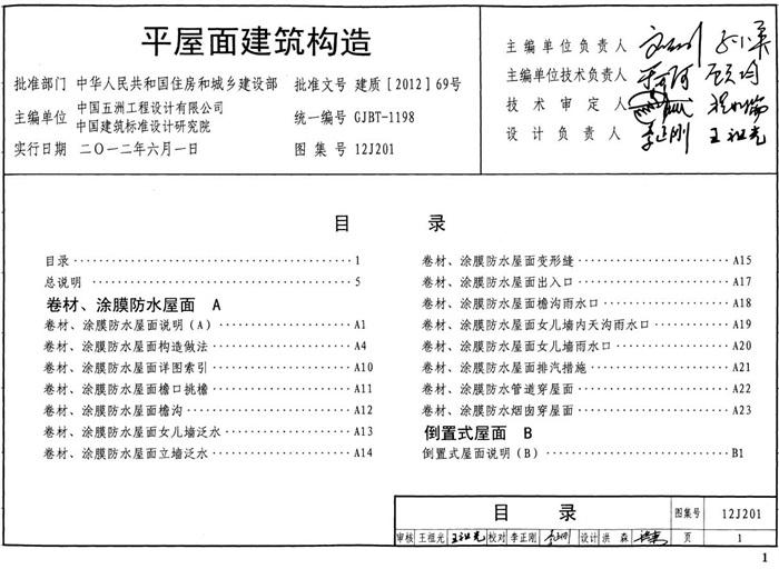 12J201 平屋面建筑构造(3)